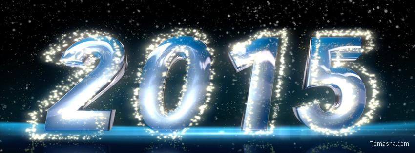 New Year Facebook Cover 12